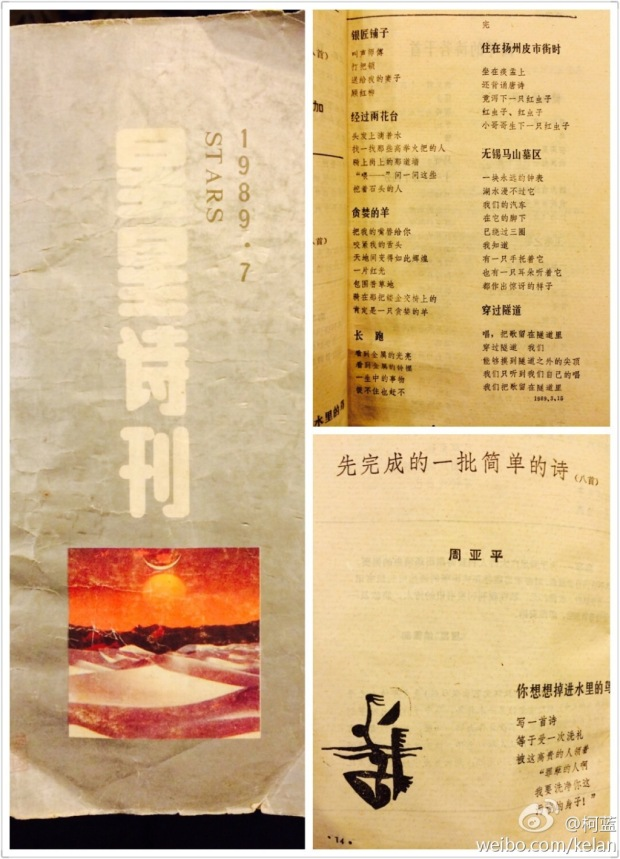Zhou Yaping's poems on Xingxingshikan.